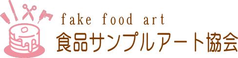 一般社団法人 日本食品サンプルアート協会