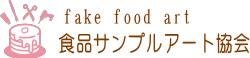 食品サンプル教室の日本食品サンプルアート協会